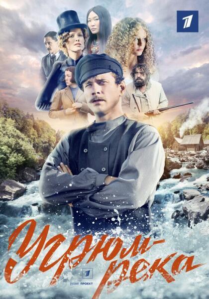 Постер к т/с «Угрюм-река» 2020 г.