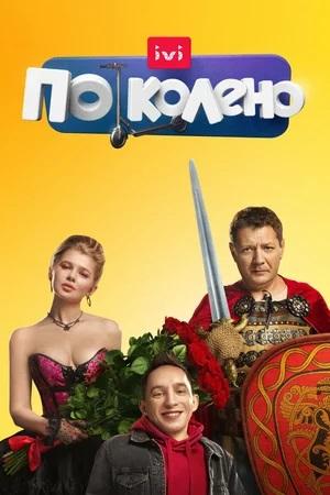 Постер к т/с «По колено» 2021 г.