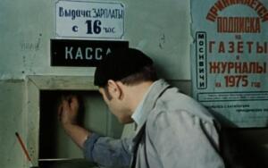 Как выдавали зарплату во времена СССР и позже?