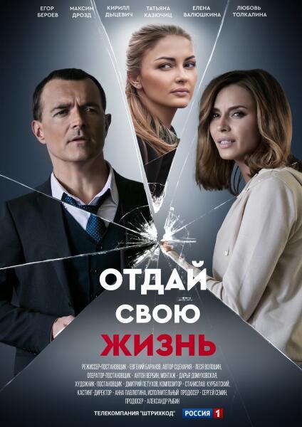 Постер к т/с «Отдай свою жизнь», 2020 г.