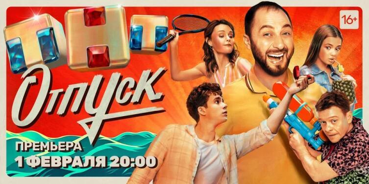Постер к т/с «Отпуск» 2021 г.