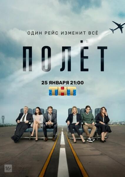 Постер к т/с «Полёт», 2019 г.