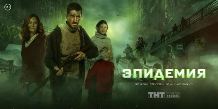 Постер к т/с «Эпидемия», 2018 г.