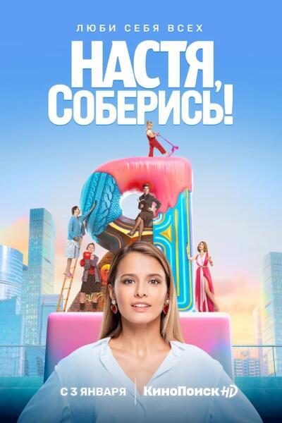 Постер к т/с «Настя, соберись!», 2021 г.