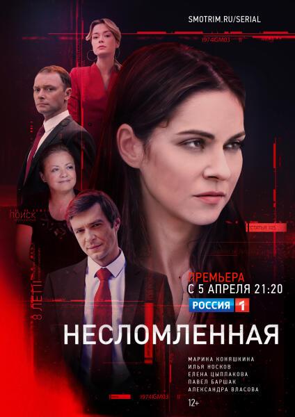 Постер к т/с «Несломленная», 2020 г.