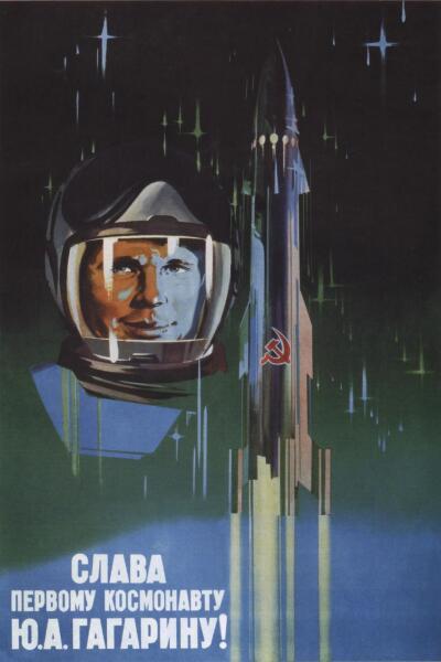 В. Викторов, «Слава первому космонавту Ю.А. Гагарину!», 1961 г.