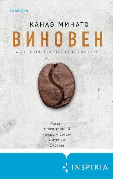 Обложка русского издания детектива