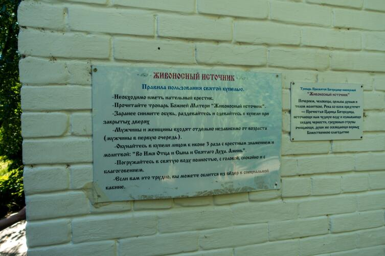 Правила пользования купелью