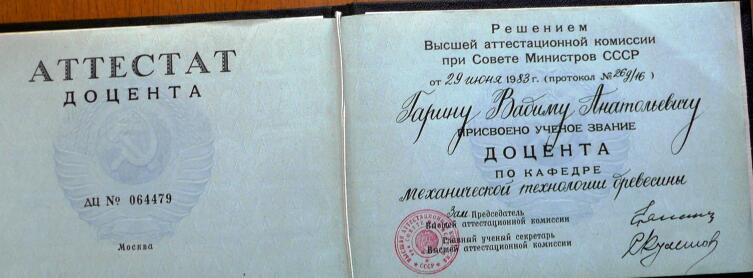 Высшее образование: как это было в СССР?