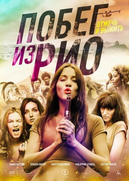 Постер к к/ф «Побег из Рио» 2016 г.