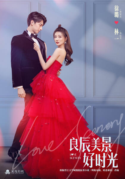 Постер к т/с «Пейзаж любви»