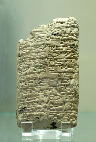 Список побед Римуша, царя Аккада над Апалкамашем, царём Варахсе и эламскими городами, ок. 2270 год до н. э., Лувр, Париж