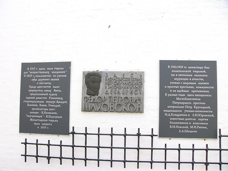 Мемориальная плита в Спасо-Евфимиевом монастыре