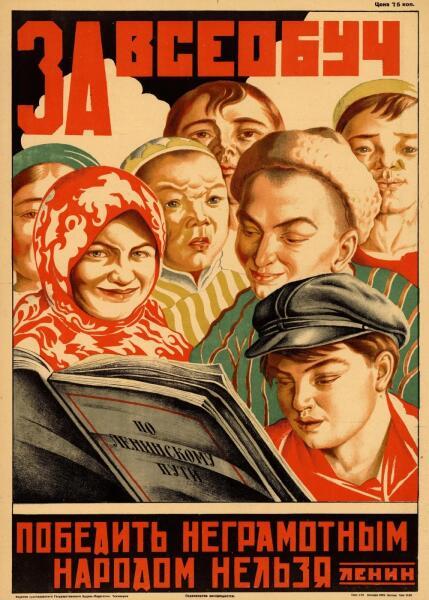 Плакат, 1931 г.