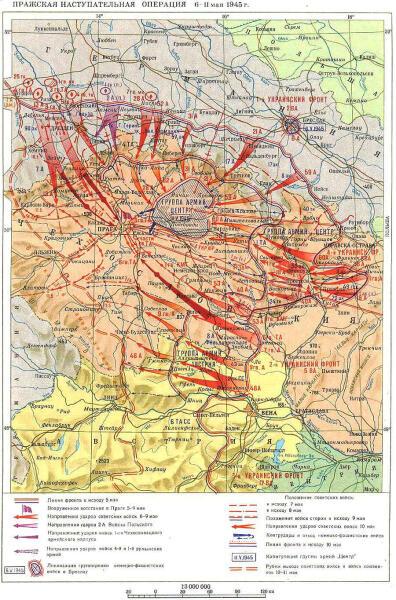 Пражская наступательная операция, май 1945 г.