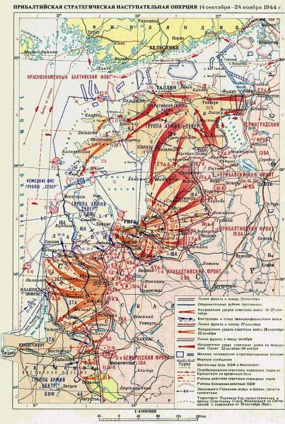 Бои в Прибалтике в 1944 г.