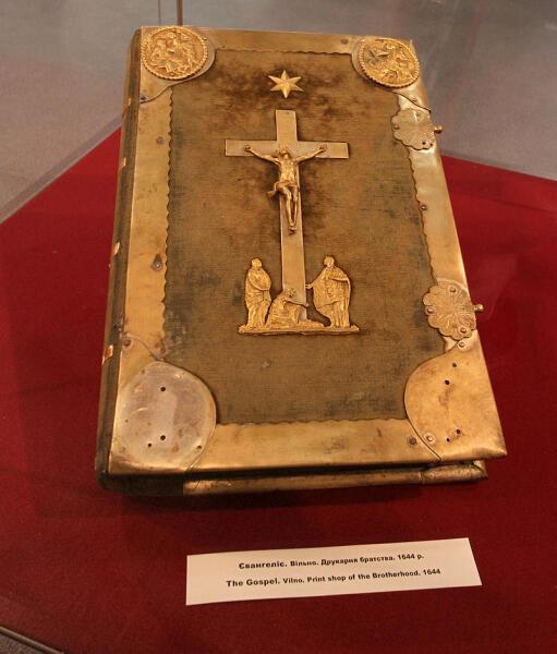 Евангелие, 1644 г. Вильно