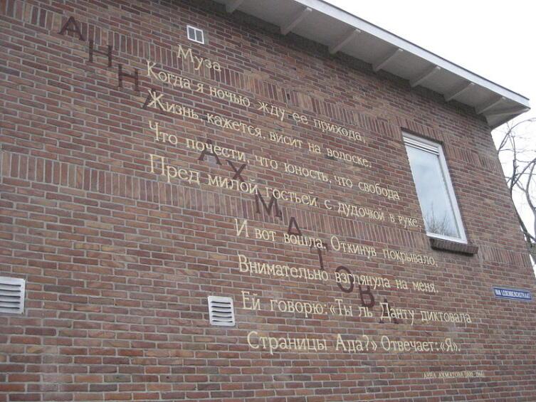 Стихотворение на стене одного из домов в Лейдене (Нидерланды)