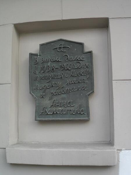 Мемориальная доска А. А. Ахматовой в Москве по адресу ул. Большая Ордынка, д. 17