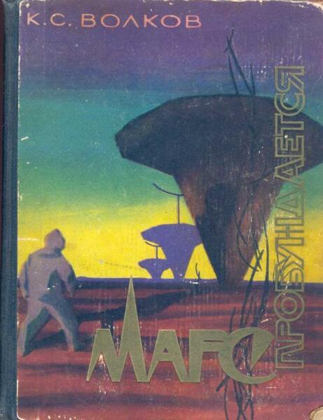 Обложка книги К. Волкова