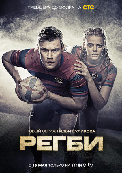 Постер к сериалу «Регби»