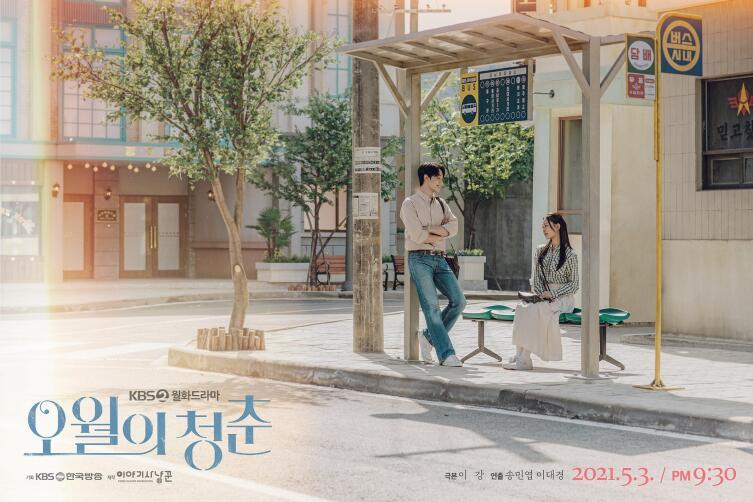 Постер к сериалу «Майская юность»