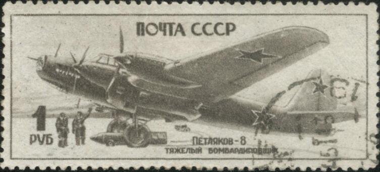 Почтовая марка СССР военных лет с изображением Пе-8