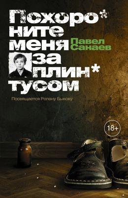 Обложка книги «Похороните меня за плинтусом»