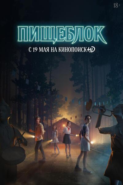 Постер к сериалу «Пищеблок»