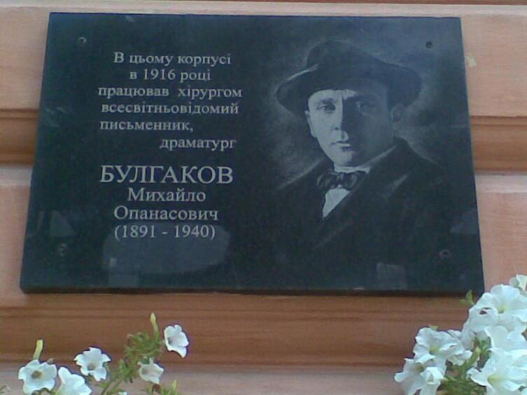 Мемориальная доска в честь М. А. Булгакова, установленная на здании областной больницы в г. Черновцы (Украина), где в 1916 г. он трудился хирургом