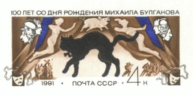 Почтовая марка с персонажами М. Булгакова, художник Ю. Арцименев, 1990 г.
