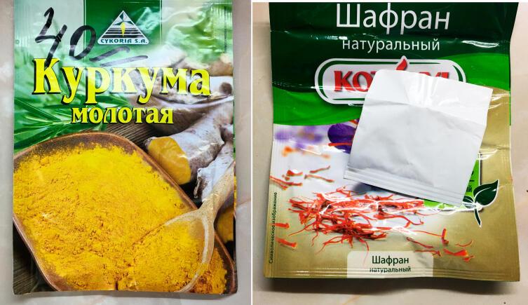 Упаковки куркумы и шафрана