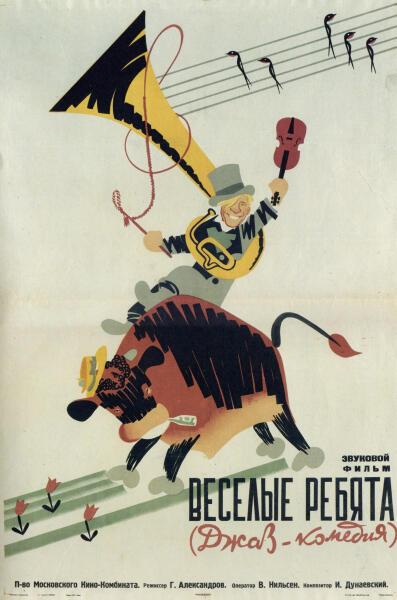 Плакат к советскому художественному фильму «Весёлые ребята» (Производство Москинокобината, реж. Григорий Александров). Москва: Гизлегпром, 1934 г.