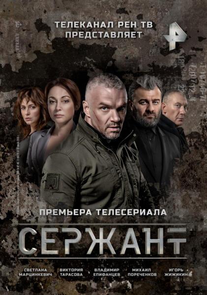 Постер к сериалу «Сержант»