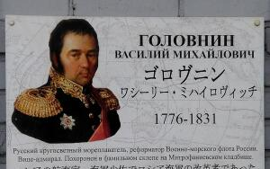 Чем примечательны путешествия адмирала Головнина?