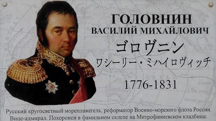 Мемориальная доска Василию Головнину на месте разрушенного Митрофаньевского кладбища