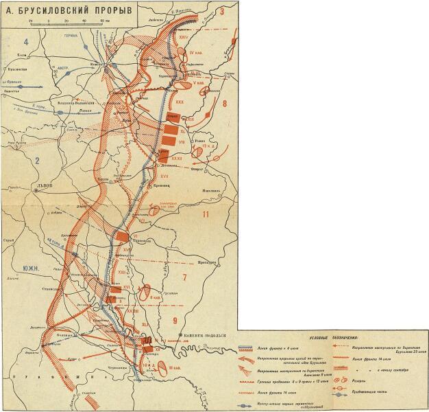 Брусиловский прорыв. Карта из книги Зайончковского А. М.,