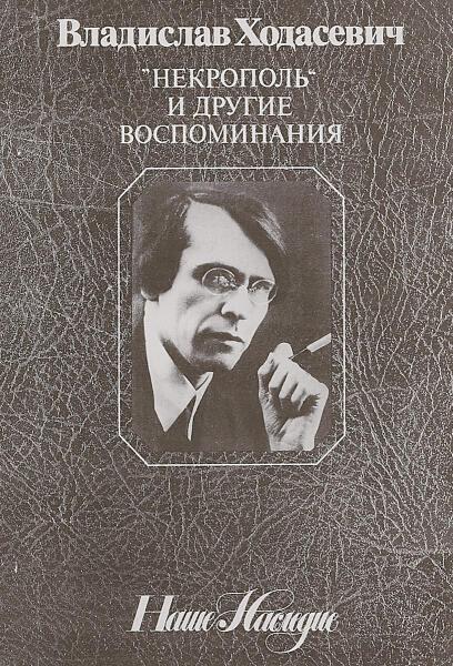 Выловленный таинственною сетью. О чем писал поэт Владислав Ходасевич?