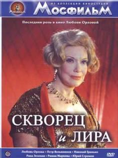 Обложка к dvd с фильмом