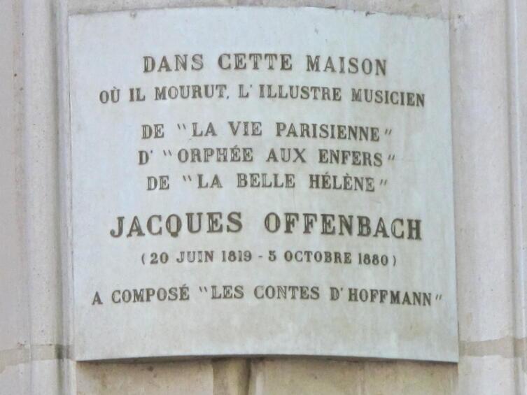 Памятная доска в Париже
