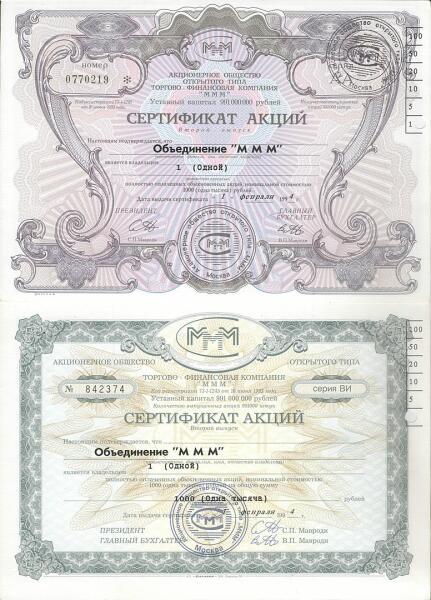 Акции МММ (аверс) номиналом 1000 рублей, 1994 г.