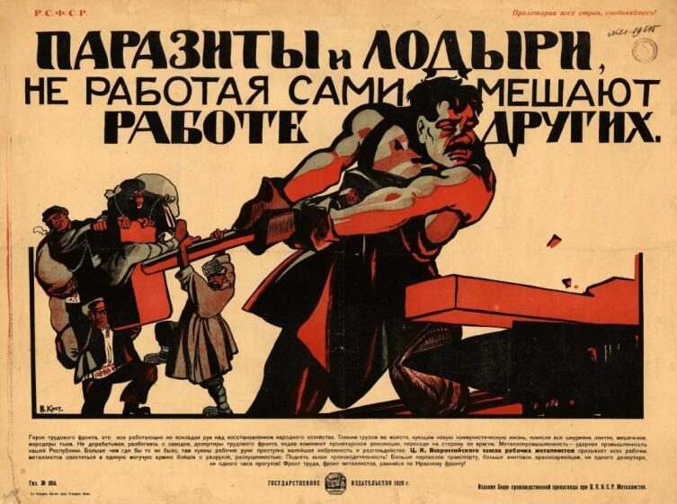 В. Н. Костяницын, «Паразиты и лодыри, не работая, сами мешают работе других», 1920 г.