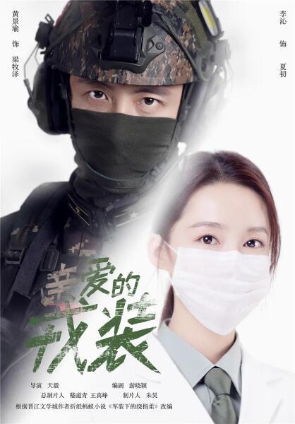 Постер к т/с «Любимая военная форма», 2021 г.