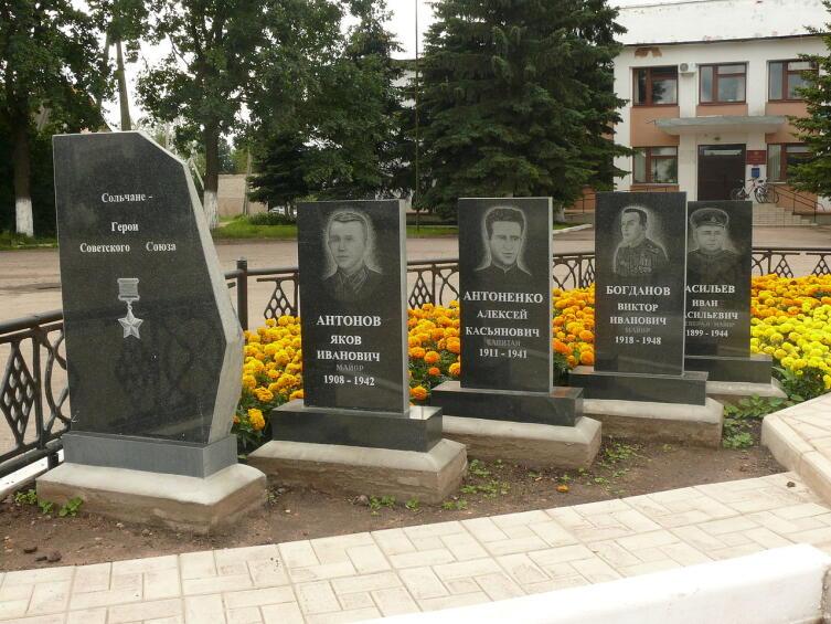 Мемориал героям-сольчанам в городе Сольцы, Новгородская область