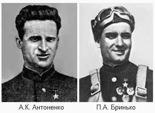 Герои Великой Отечественной. Как воевали балтийские асы Антоненко и Бринько?