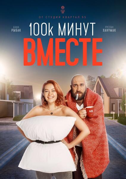 Постер к сериалу «100000 минут вместе»