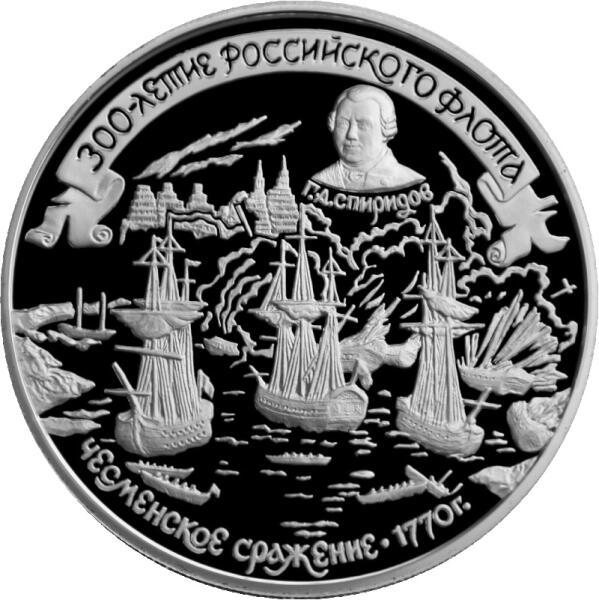 Серебряная монета в честь Чесменской битвы