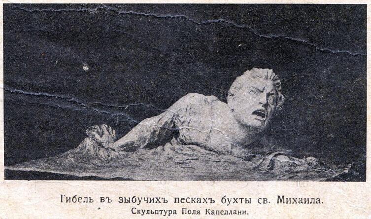 Гибель в зыбучих песках бухты Мон-Сен-Мишель. Скульптура П. Капеллани