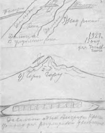 Поезд на воздушной подушке (внизу). Рисунок в рукописи К. Э. Циолковского, 15 ноября 1927 г.