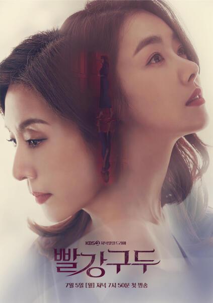 Постер т/с «Красные башмачки», 2021 г.